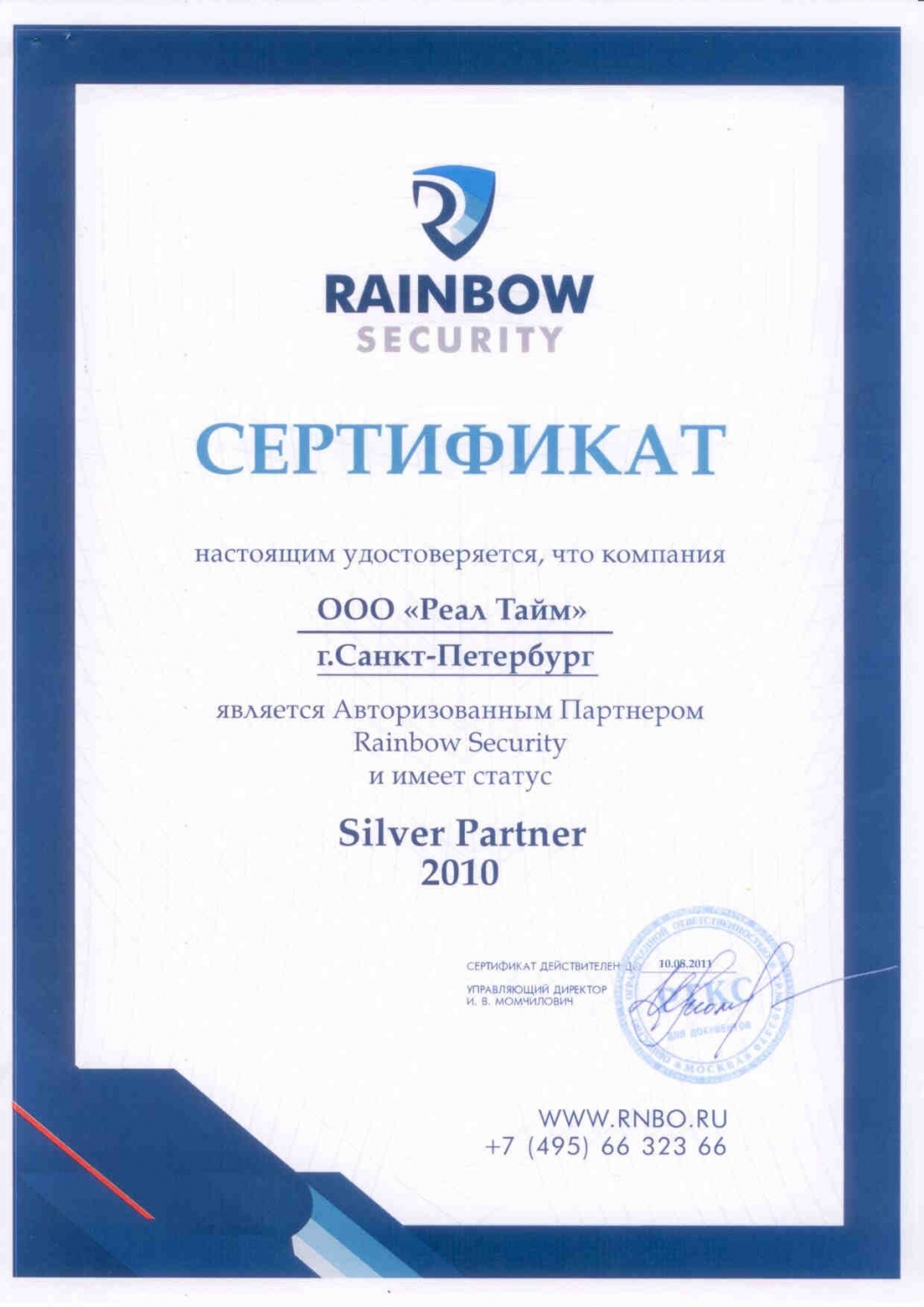 Сертификат компании Rainbow Security